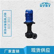 现货供应槽外立式泵 各种型号齐全 质量可靠
