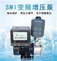 家用变频水泵 SMI系列变频泵恒压泵浦