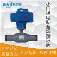 铸钢球阀-小口径电动全焊接球阀优点