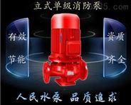 单级消防泵(拍前请咨询)