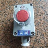 隔離器防爆事故按鈕盒