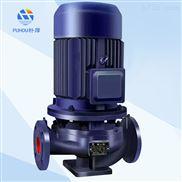 朴厚ISG125-160B型立式管道离心泵厂家直销