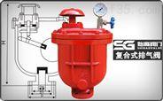 消防专用复合式排气阀