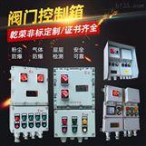 分離器液位防爆閥門控制箱