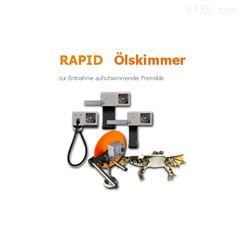 Rapid 2.1―赫尔纳德国Hamma撇油器