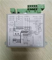 PK-3F-J电动执行器控制模块 PK-3E-J/PT-3E-J