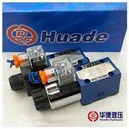 北京華德電磁換向閥閥組工作原理