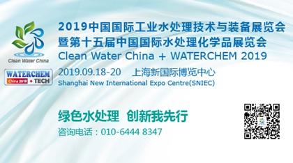 2019中國國際工業水處理技術與裝備展覽會暨第十五屆中國國際水處理化學品展覽會