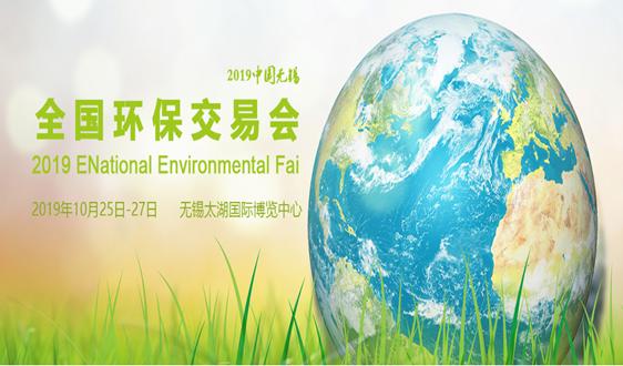 已有近200家行業名企報名參與 2019全國(無錫)環保交易會開幕在即