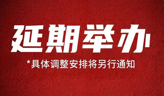 致环保人,您每年参加的4月中国环博会宣布延期了!
