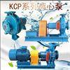 KCP50x32-2002寸卧式管道离心泵冷却循环泵